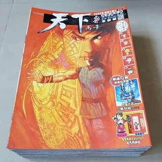天下画集 #358-382(共25本)