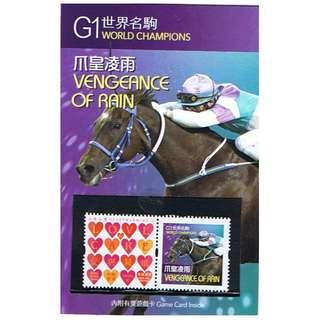 HKJC-V04-馬會心思心意(三)一枚郵票連附票及套摺,VENGEANCE OF RAIN,爪皇凌雨