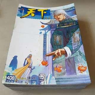 天下画集 #408-434(共27本)
