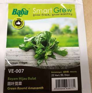 Green Round Amaranth - 10gm