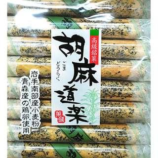 🚚 日本 胡麻道樂捲餅