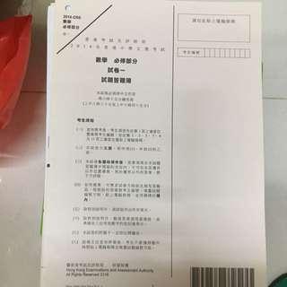 2016DSE Past Paper 中文版