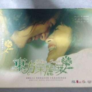DVD 东方茱丽葉
