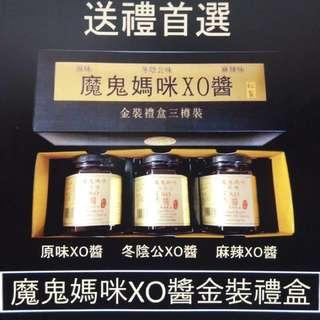 魔鬼媽咪【手造】XO醬原價 $128/瓶 禮盒裝  (可任選3瓶) $318  ✨可自己配搭