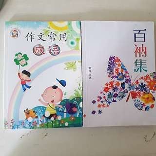 O LEVEL CHINESE COMPO GUIDEBOOKS