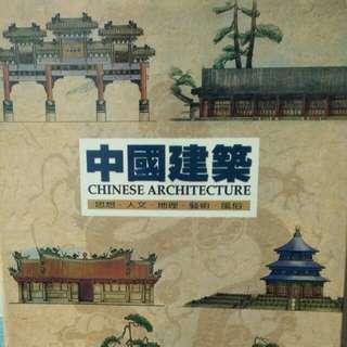絕版典藏 中國建築分冊百科(附書盒)