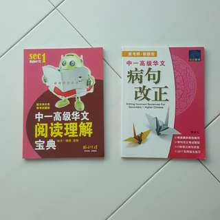 Higher chinese assessment books. Brand New