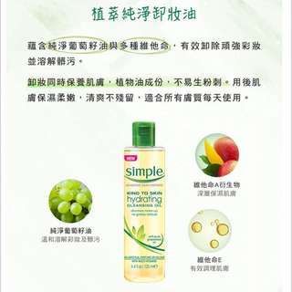 🚚 Simple 植萃純淨卸妝油
