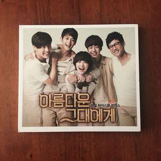 TO THE BEAUTIFUL YOU OST CD