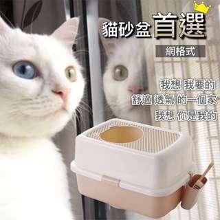 💥大量現貨💥 宅配免運💥網格式貓砂盆