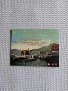 天星小輪百周年紀念票
