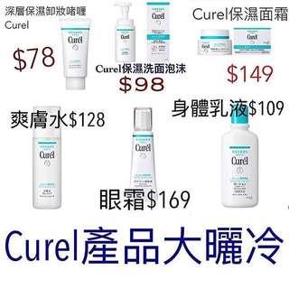 Curel 卸妝 卸妝啫喱 洗面 面霜 化妝水 精華 眼霜 潤唇膏 乳液 身體