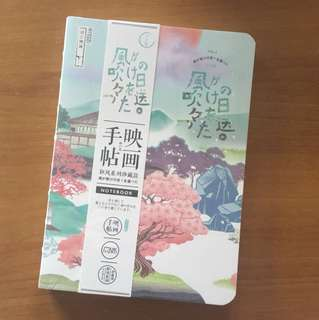 和風記事本(全新)