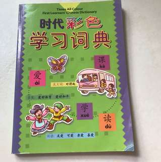First Learners' Chinese Dictionary