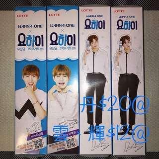 Wanna One x Yohi 餅 丹、雲、輝