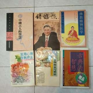 雜書六本(二)