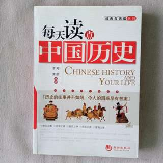 Chinese History and Your Life