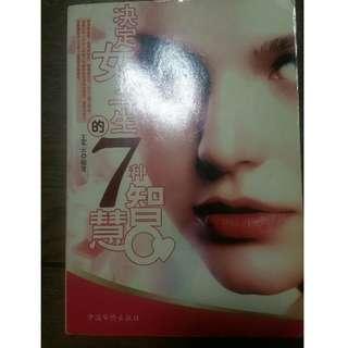 Book Chinese Self Development Book for Women