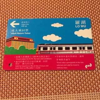 九廣鐵路單程車票(羅湖)