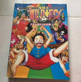 One piece picture book