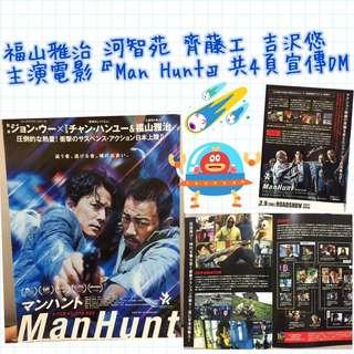 最新! 福山雅治 河智苑 齊藤工 吉沢悠 電影『Man Hunt』宣傳DM