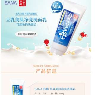 Sana Milk Cleanser with moisturising and make up removal function