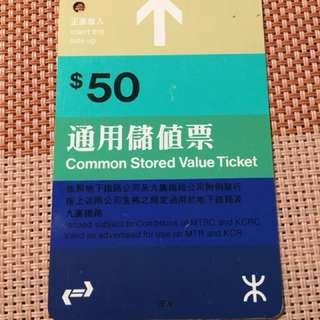 鐵路通用儲值車票$50 (舊版)