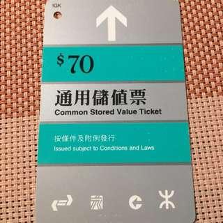 地鐵通用儲值車票$70