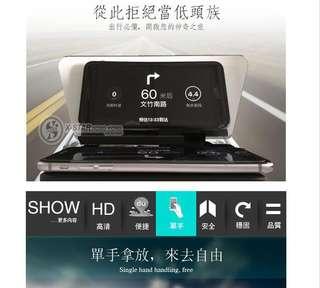 1633562 HUD投抬顯示器H6手機支架