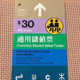 地鐵通用儲值車票$30