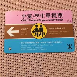 地鐡小童學生單程票