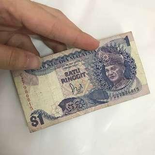 RM1 Old note lama duit wang