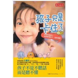 (省$23)<20160425 出版 8折台版新書>孩子只是卡住了:突破教養關卡,就要看懂孩子、協助破關 , 原價 $117, 特價$94