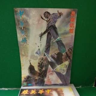 漫畫 中華英雄 72 梟雄低首 單行本 ( 馬榮成 繪編 ) 一本 南北少林 電影廣告 保存良好
