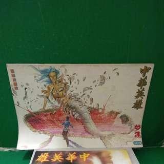 漫畫 中華英雄 103夢迷 單行本 ( 馬榮成 繪編 ) 一本  保存良好