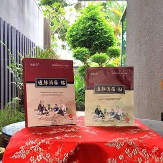 Pain Relief Herbal Medical Patch 通脉消痛贴
