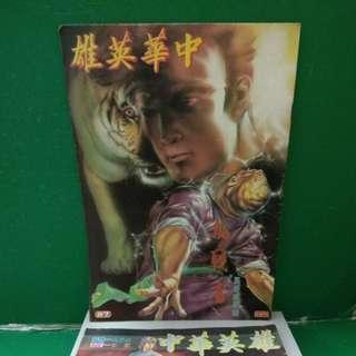 漫畫 中華英雄 87 挑戰者  單行本 ( 馬榮成 繪編 ) 一本 彊屍怕怕 電影廣告 保存良好