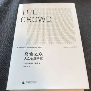 the crowd 乌合之众