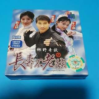 Drama VCD  鄉野奇談之長壽不老猴