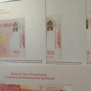 中國銀行100年紀念鈔票 單張 AA444xxx