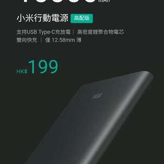 小米可充式鋰行動電源10000高配版