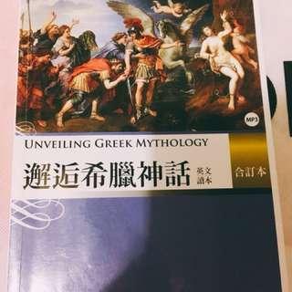 🚚 邂逅希臘神話