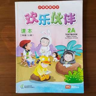 Primary 2 Chinese Textbook 2A