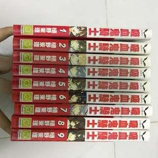 Vampire Knight 吸血鬼骑士 Vol. 1 to 9