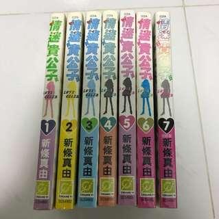 情迷贵公子 Love Celeb Vol. 1 to 7
