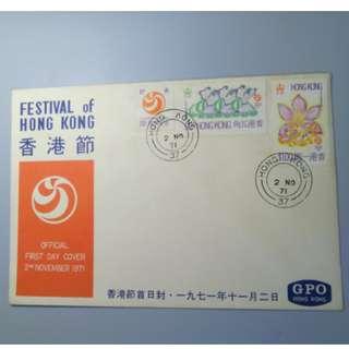 1971年 香港電腦節 首日封