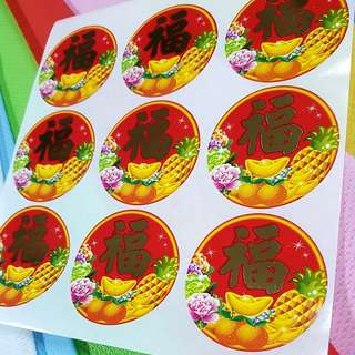 ❌SOLD OUT❌ CNY Stickers ↪ Good Fortune/Good Luck/ Prosperity 福 💱 $0.80 Each Sheet (9 Round Pieces)/ $6.50 for 10 Sheets