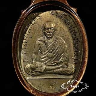 Thai amulets Rien Roop Muean 1st Batch Archan Chum Chaikiri BE 2517
