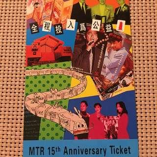 地鐵15周年紀念票
