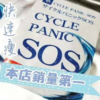 日本 SOS 快速瘦 熱銷中!!!